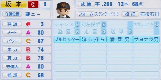 実況パワフルプロ野球2016ver1.03坂本 勇人パワプロ