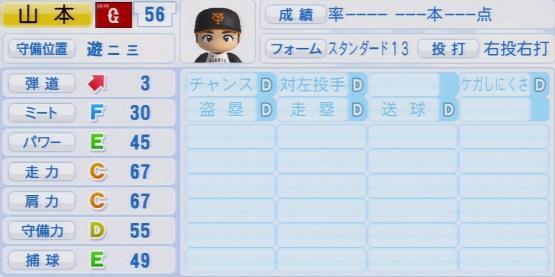実況パワフルプロ野球2016ver1.03山本 泰寛パワプロ
