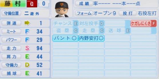 実況パワフルプロ野球2016ver1.03藤村 大介パワプロ