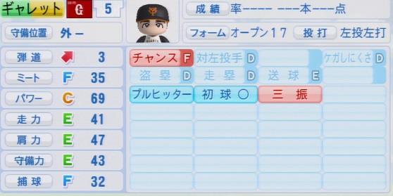 実況パワフルプロ野球2016ver1.03ギャレット パワプロ