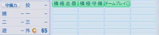 実況パワフルプロ野球2016ver1.03橋本 到パワプロ