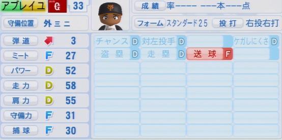 実況パワフルプロ野球2016ver1.03アブレイユ パワプロ