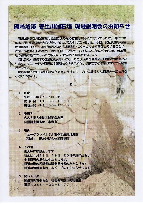 岡崎城現説2016.4.16