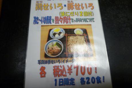 天狗そば (1)