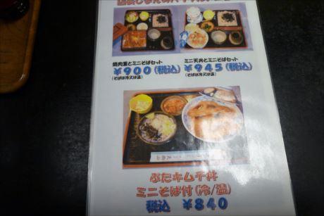 天狗そば (2)