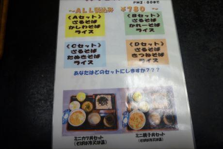 天狗そば (3)
