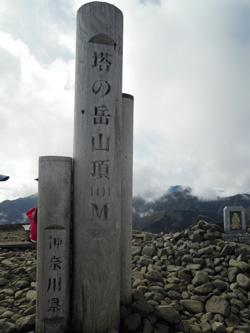 塔の岳山頂0414