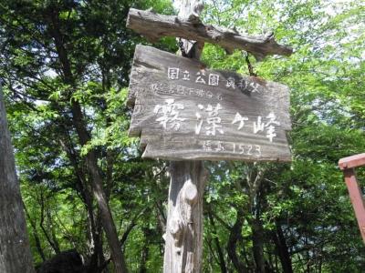 霧藻ヶ峰160529