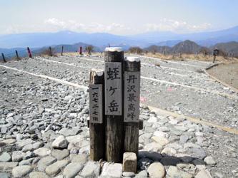 蛭ヶ岳山160415
