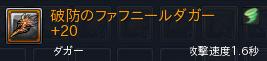 ダガー+20