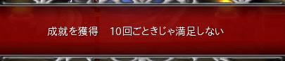 ミオラALL10回