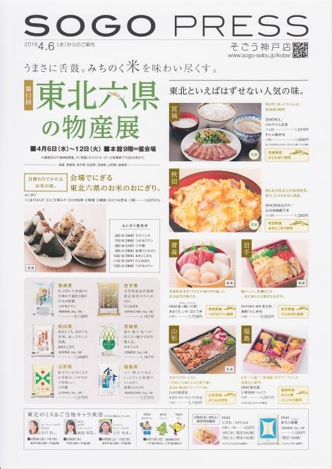 lexposition-des-produits-aux-six-prefectures-de-tohoku1.jpg