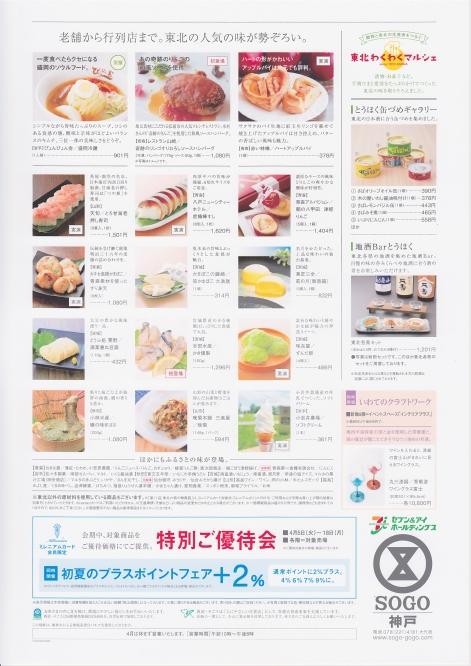 lexposition-des-produits-aux-six-prefectures-de-tohoku2.jpg