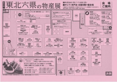 lexposition-des-produits-aux-six-prefectures-de-tohoku.jpg
