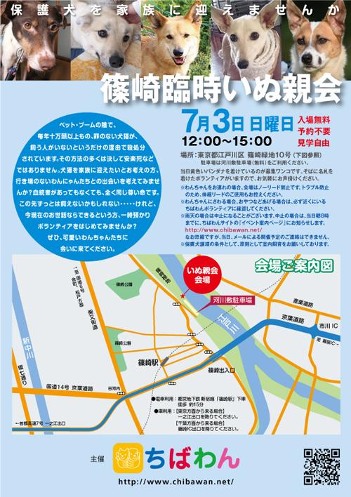event-160703-shinozakirinji_poster.jpg