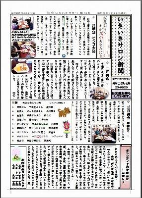 サロン新聞