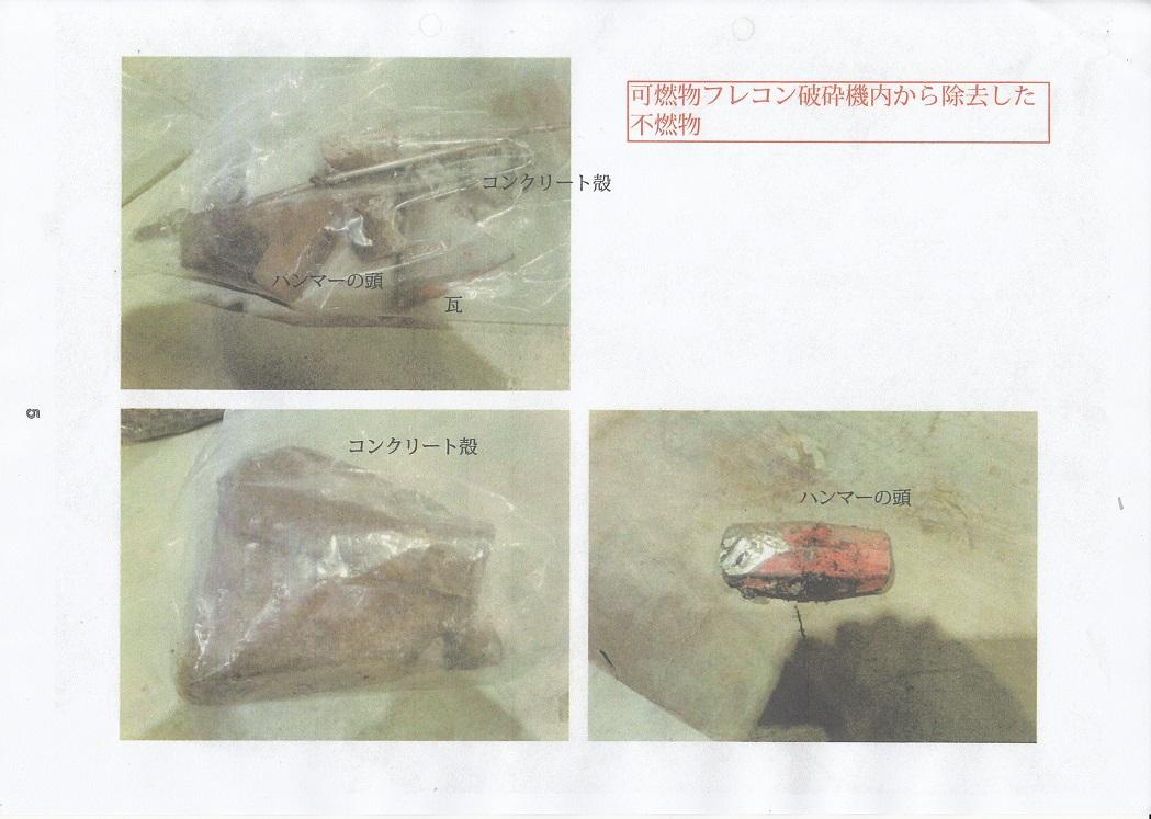 蕨平仮設焼却炉改修計画_0011