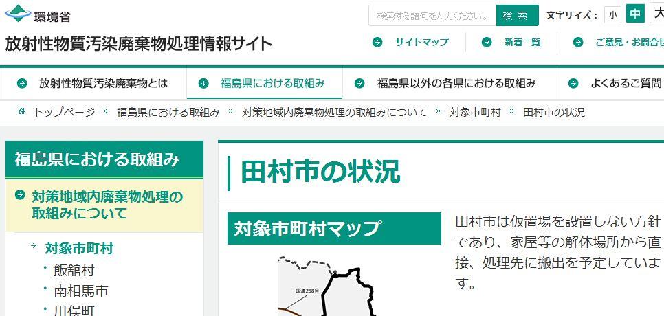 特措法サイト①