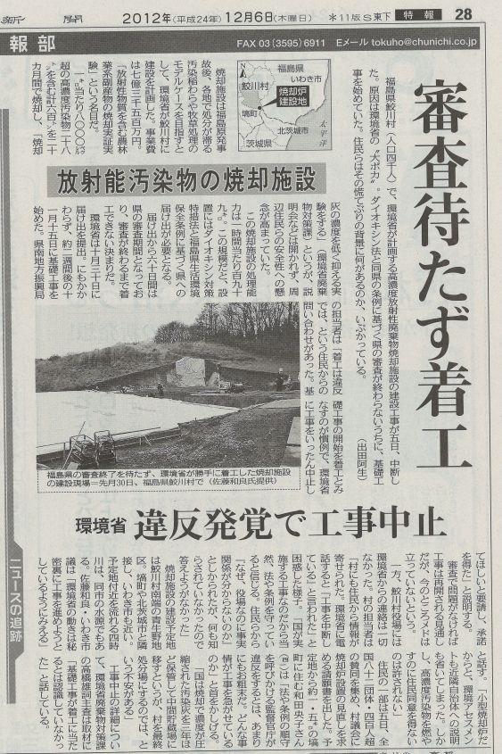 20121206東京新聞(抜粋)