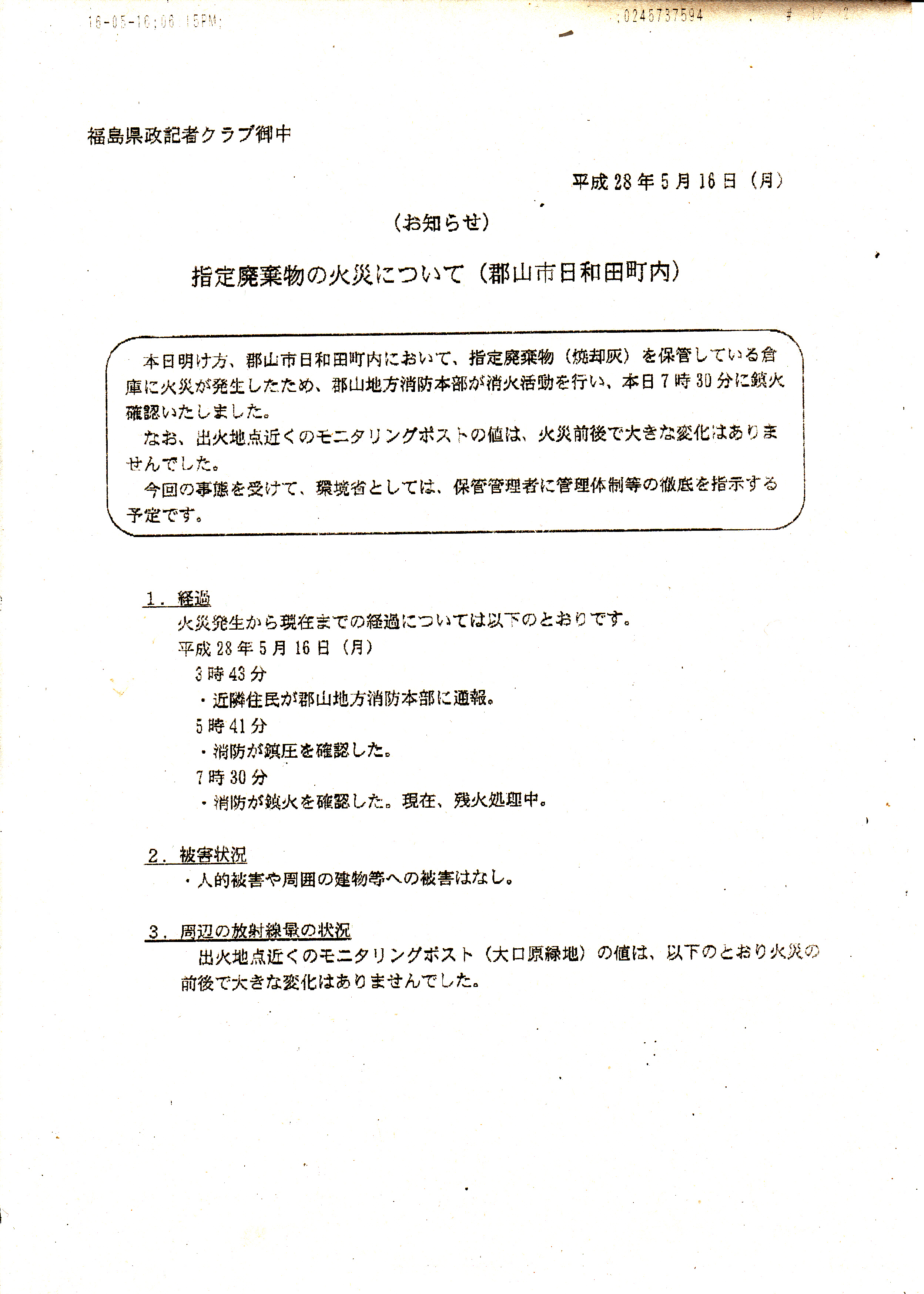 K組合火災_0001