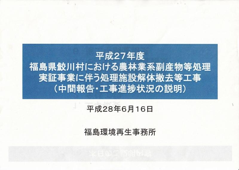 鮫川村解体工事20160616_0007 (800x569)