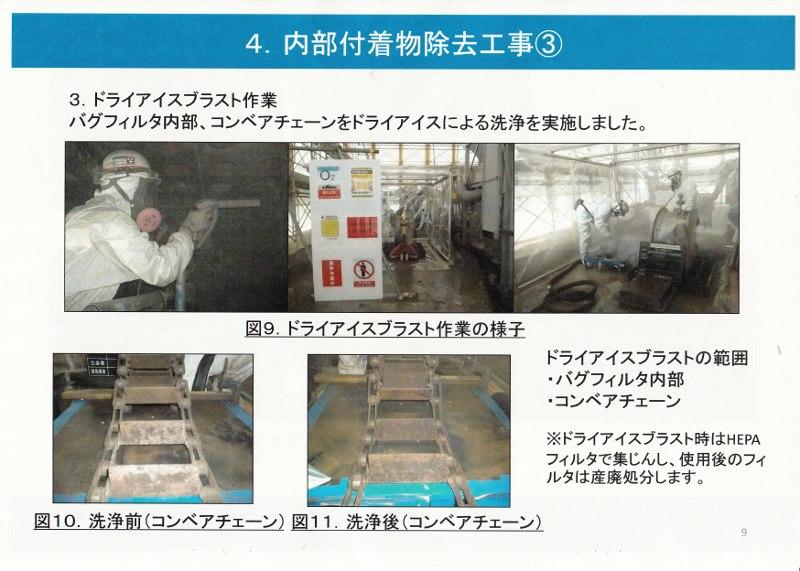 鮫川村解体工事20160616_0016 (800x571)