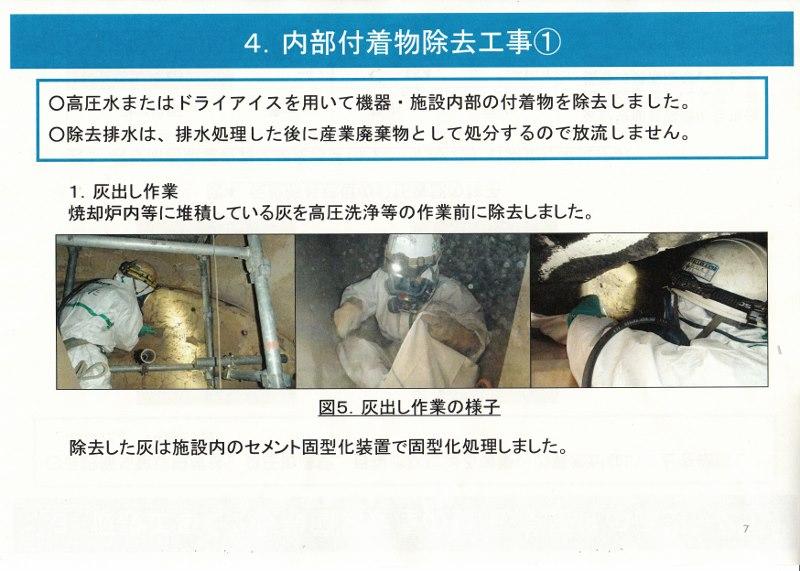 鮫川村解体工事20160616_0018 (800x571)