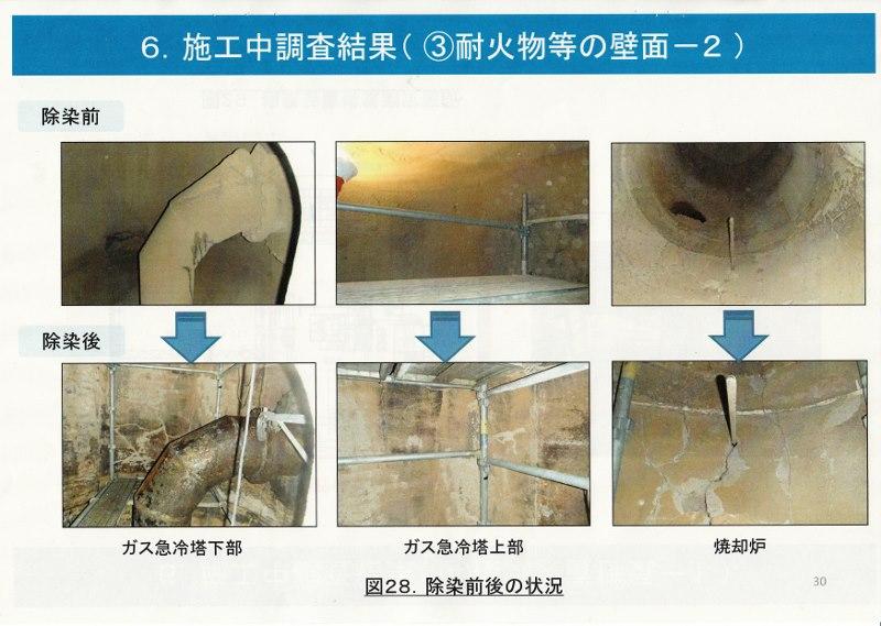 鮫川村解体工事20160616_0041 (800x569)