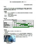 鮫川村解体HP