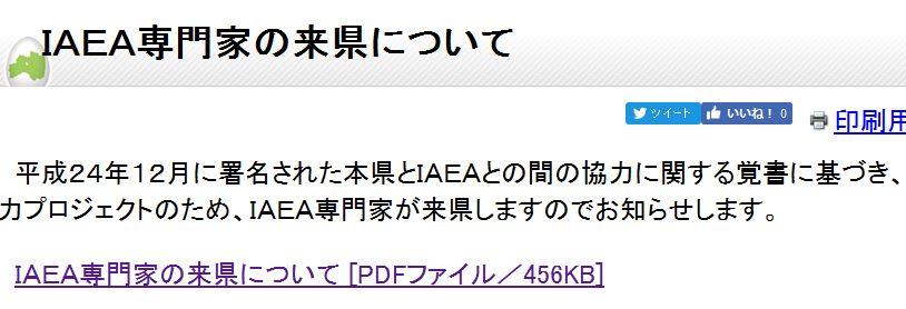 IAEA来県