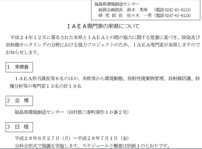IAEA来県2