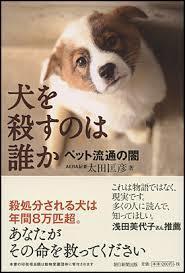 犬を殺すのは誰か
