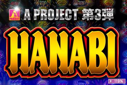 HANABI_201604081512073d2.jpg