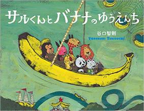 サルくんとバナナのゆうえんち1