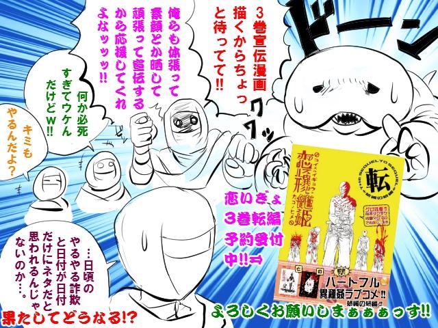 3巻宣伝予告漫画