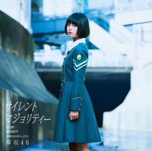欅坂46 乃木坂超え、デビューシングル「サイレントマジョリティー」初日19・1万枚発売 センターは平手友梨奈