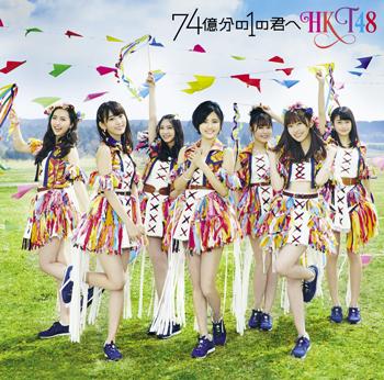 HKT48 新曲「74億分の1の君へ」初登場1位! デビューから7作連続首位で記録更新 センター兒玉遥