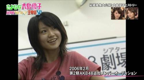 大島優子の高校時代可愛いすぎワロタw