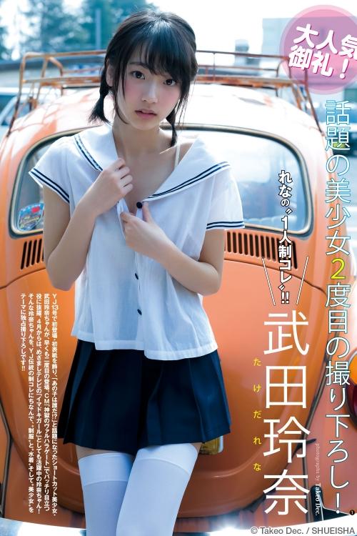 広末涼子も篠田麻里子もかなわない グラビア女王・武田玲奈18歳