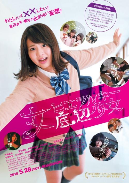 平嶋夏海、満を持して映画初主演 制服からボンデージまで妄想世界を熱演