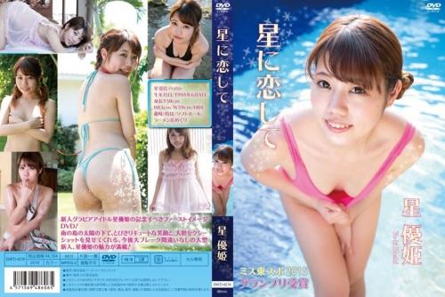 星優姫、「シルエットのフルヌードは恥ずかしかった」 初水着DVDで大胆チャレンジ