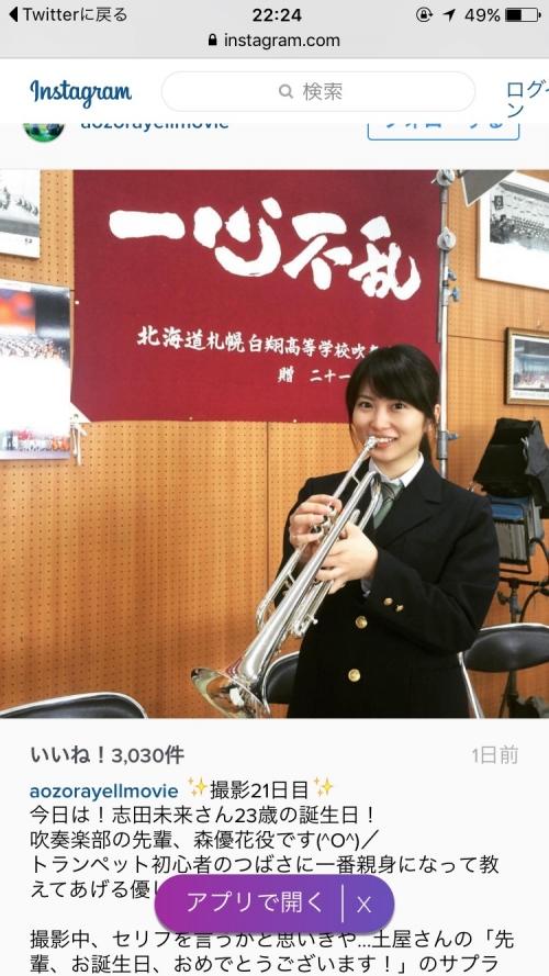 志田未来(23)の制服姿wwwwwwwww
