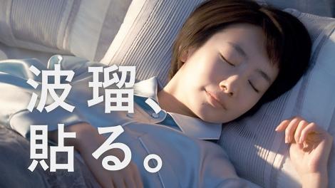 波瑠、CMでキュートな寝顔を披露