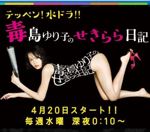 前田敦子の過激シーンが話題 TBS「毒島ゆり子」 深夜ドラマでは高視聴率