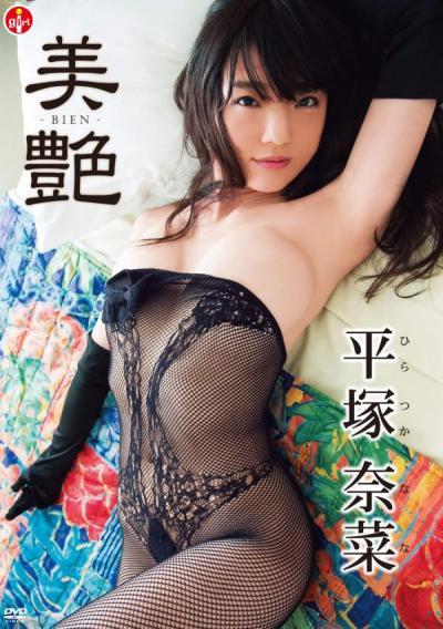 31歳色っぽい極上ボディのグラドル 平塚奈菜が限界ギリギリのGカップ露出!!