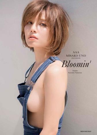 AAA宇野実彩子、過去最高のセクシー写真集発売
