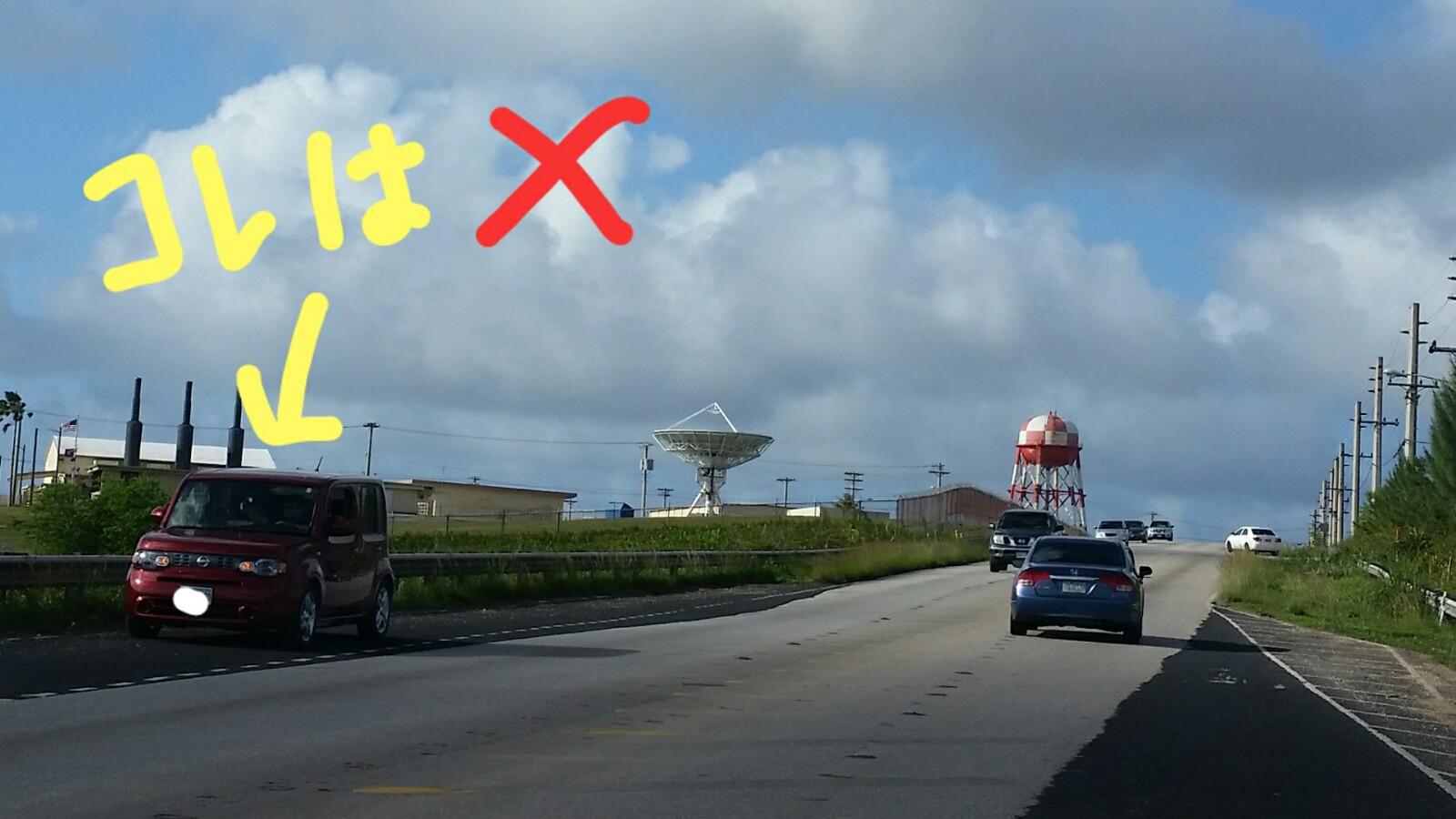 アメリカグアム路上中停車禁止