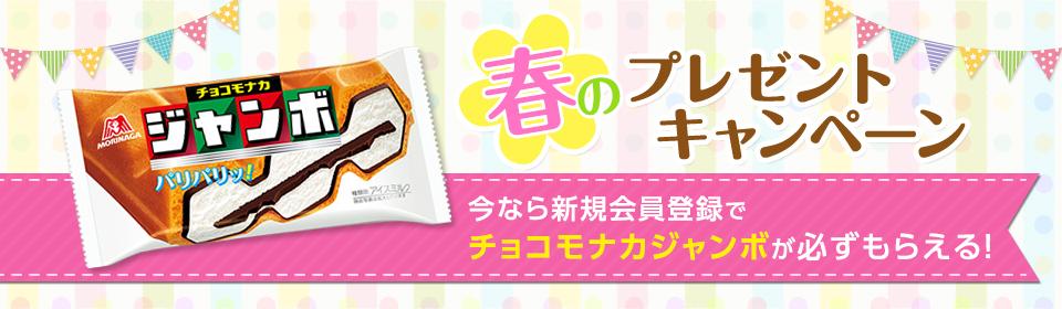 spring_present_cp (1)
