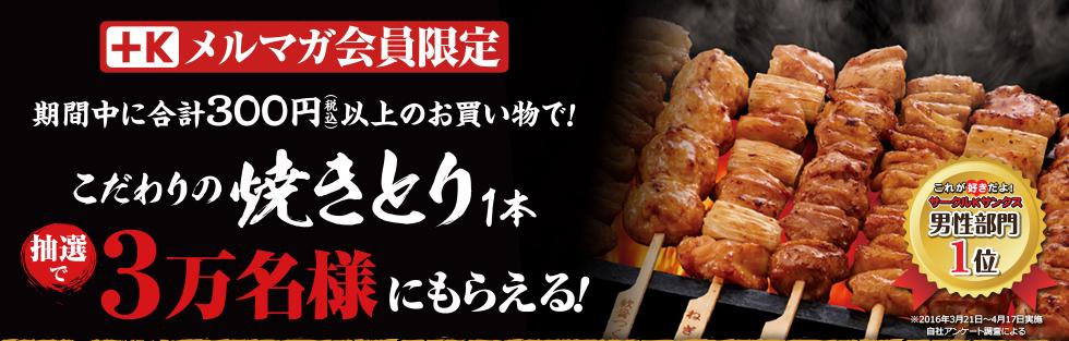 1605kaiin_yakitori_pc_main_01 (1)