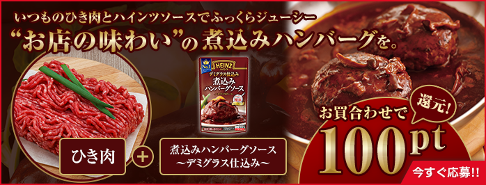 campaign_heinz2016_mainimg.png